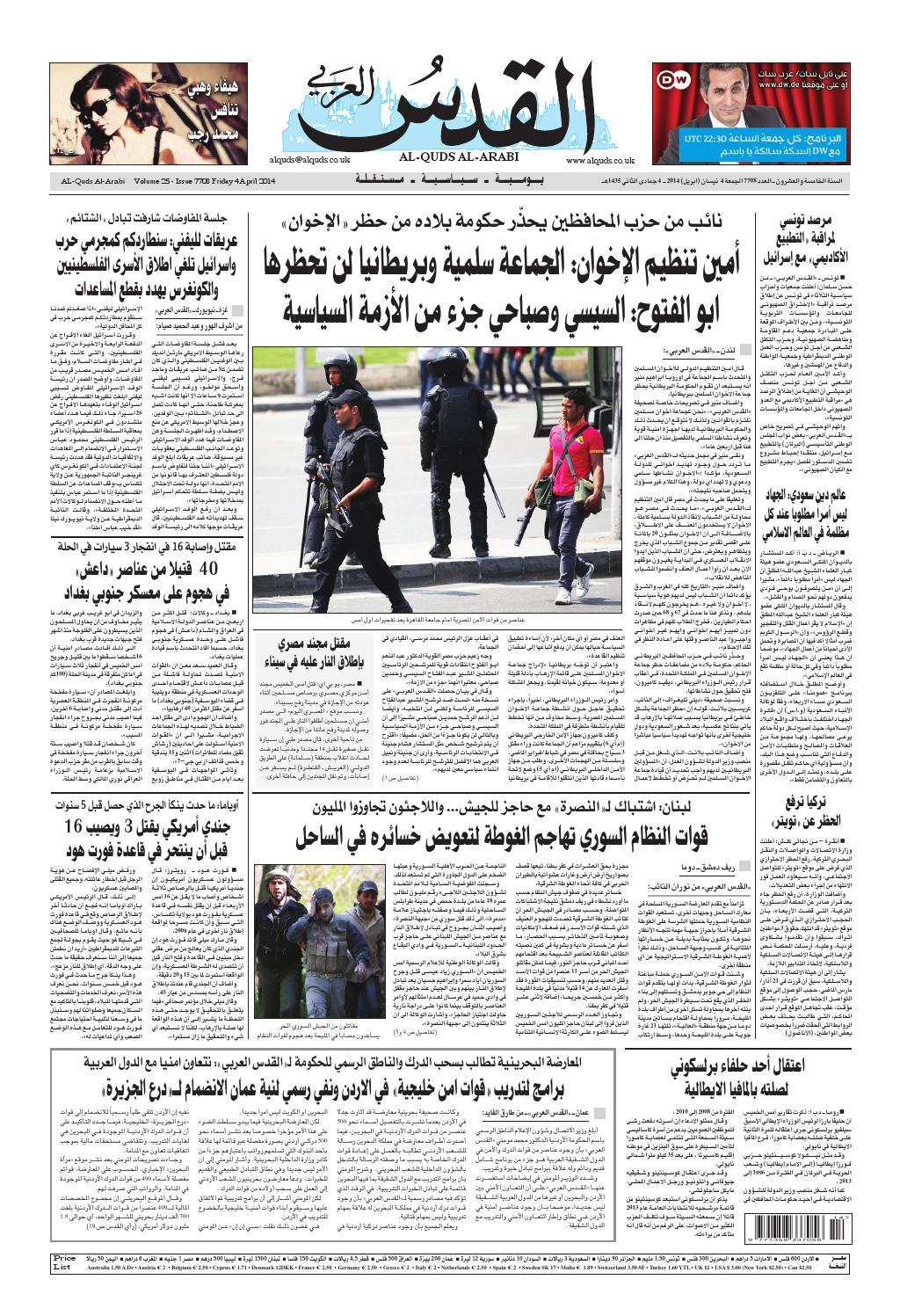 73242db82 صحيفة القدس العربي , الجمعة 04.04.2014 by مركز الحدث - issuu