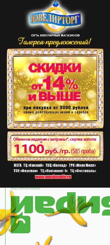 Выбирай. Омск. №6 (174), 1-15 апреля 2014 год by ВЫБИРАЙ ОМСК - issuu aaf06b63956
