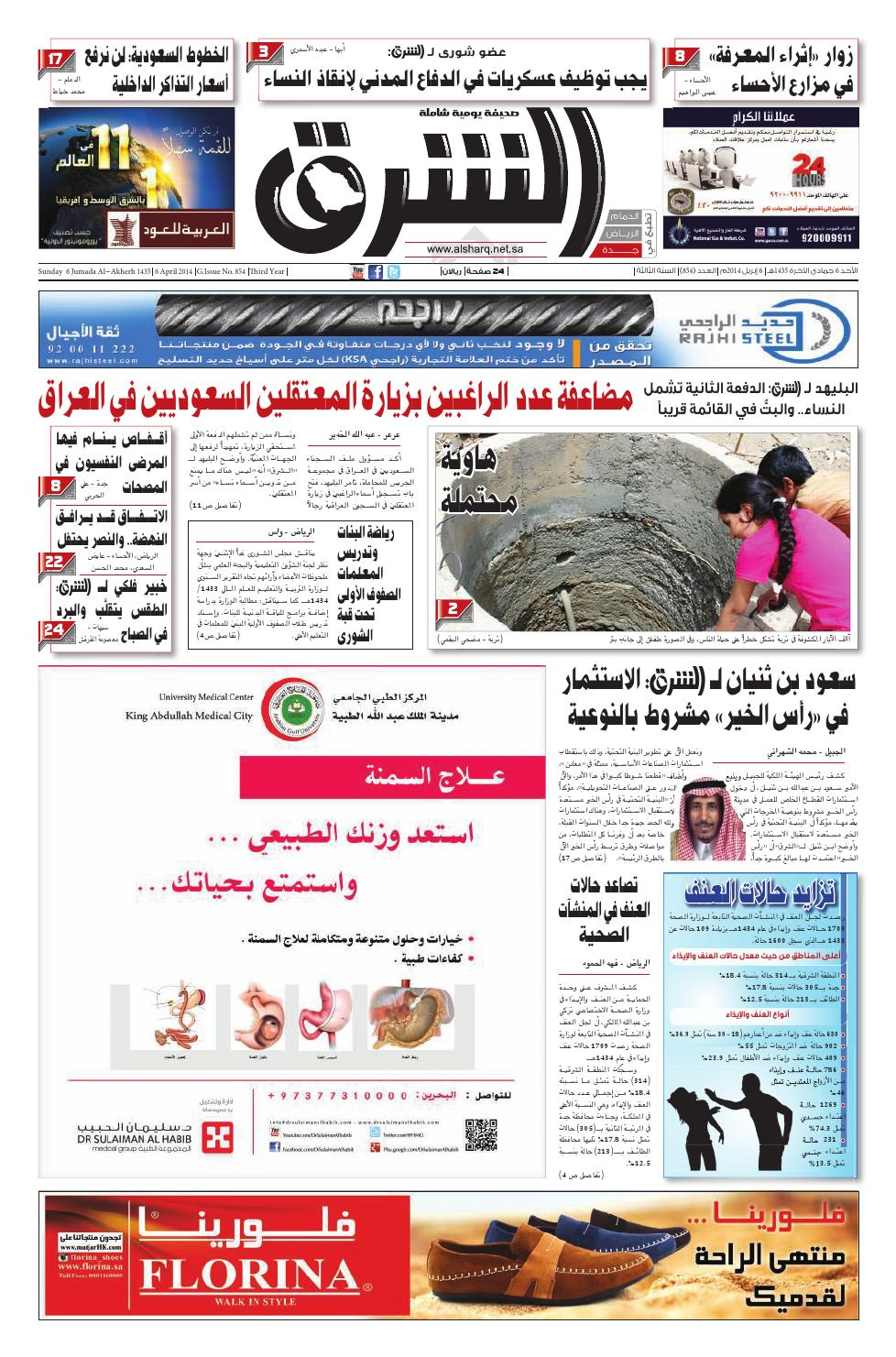 صحيفة الشرق العدد 854 نسخة جدة By صحيفة الشرق السعودية Issuu