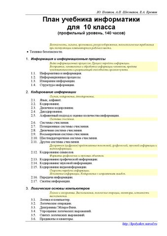 Schaum\\'s Outline of Microbiology,
