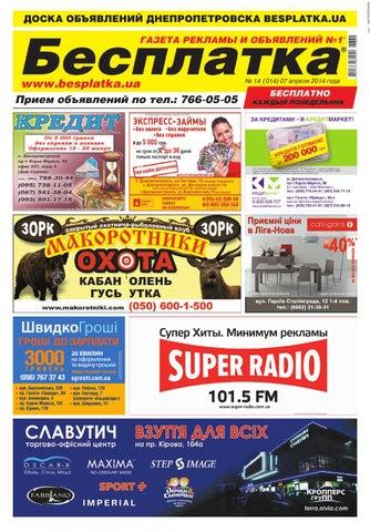 0f7503ca784d Besplatka dnepr 07 04 2014 by besplatka ukraine - issuu