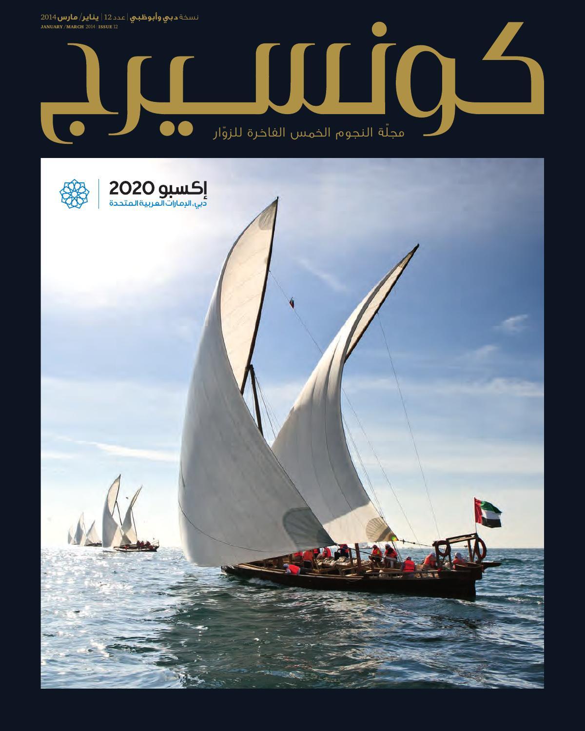 5d48fdcac Concierge Arabic Jan 2014 by npimedia fz llc - issuu