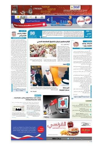 137bd43736214 Madina 20140407 by Al-Madina Newspaper - issuu