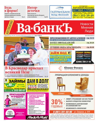 Ва-банкъ в Краснодаре. № 13 (от 5 апреля 2014 года) by Denis ... 5316910ea05