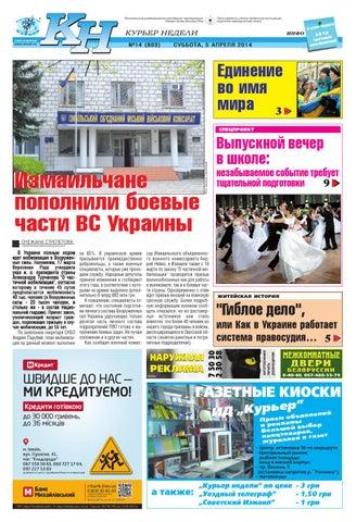Курьер недели №14 за 5 апреля by Издательский дом