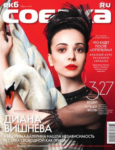 ЕКБ.Собака.ru   апрель 2014 by екб.собака.ru - issuu 57c81e26b06
