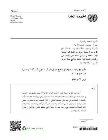 f4c0fbc8b11ae ICPD Global Report (Arabic) by ICPD Beyond 2014 - issuu