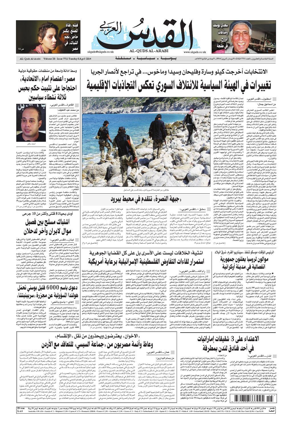 06176dd02 صحيفة القدس العربي , الثلاثاء 08.04.2014 by مركز الحدث - issuu