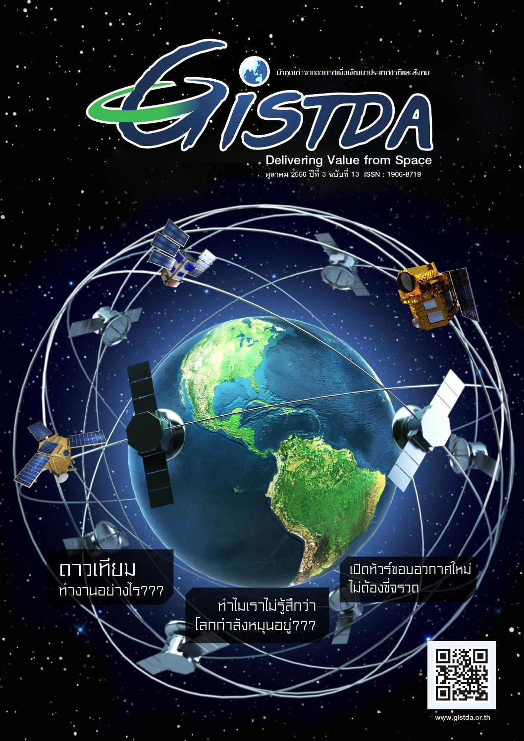 GISTDA Magazine ฉบับที่ 13 by GISTDA - issuu