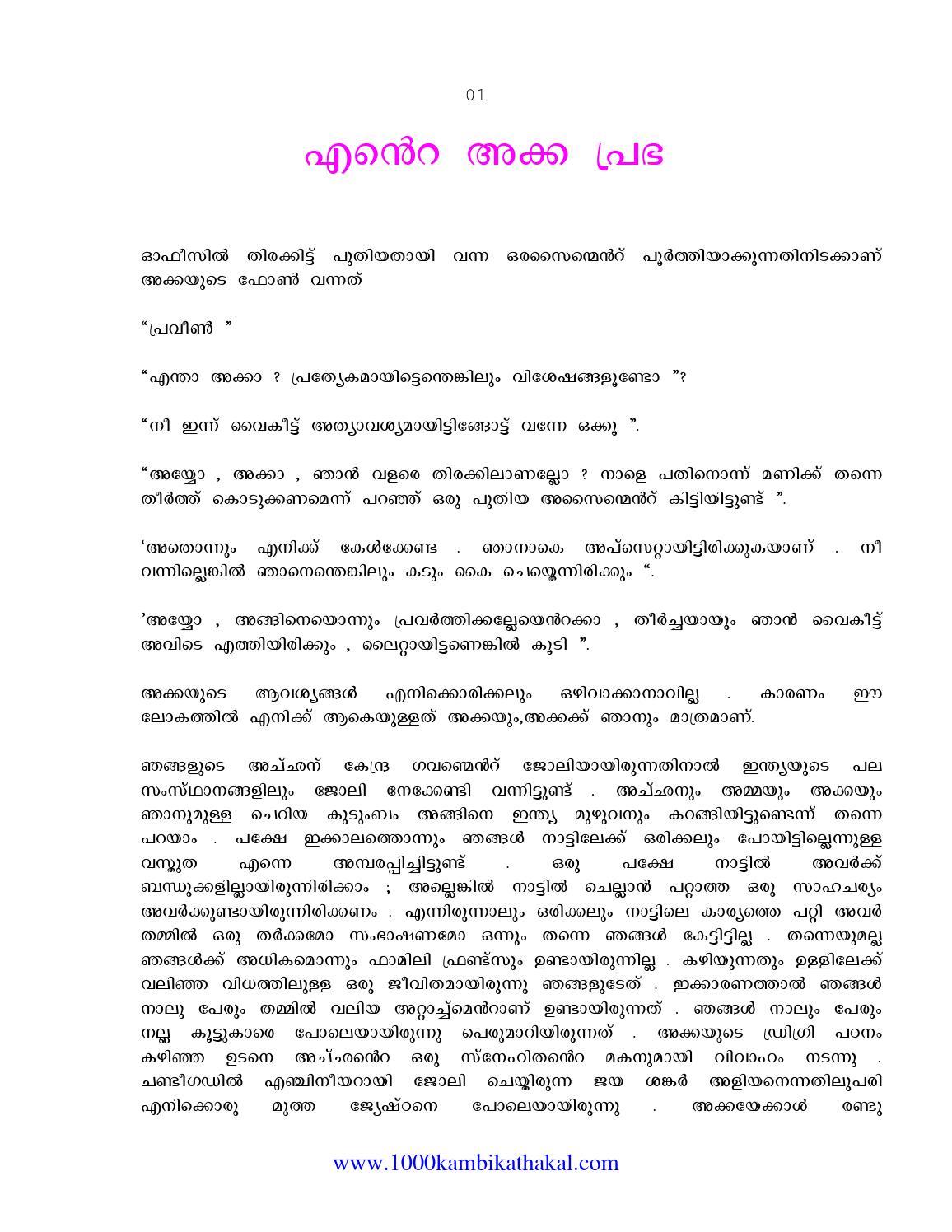 Kathakal kambi pdf chechi ente