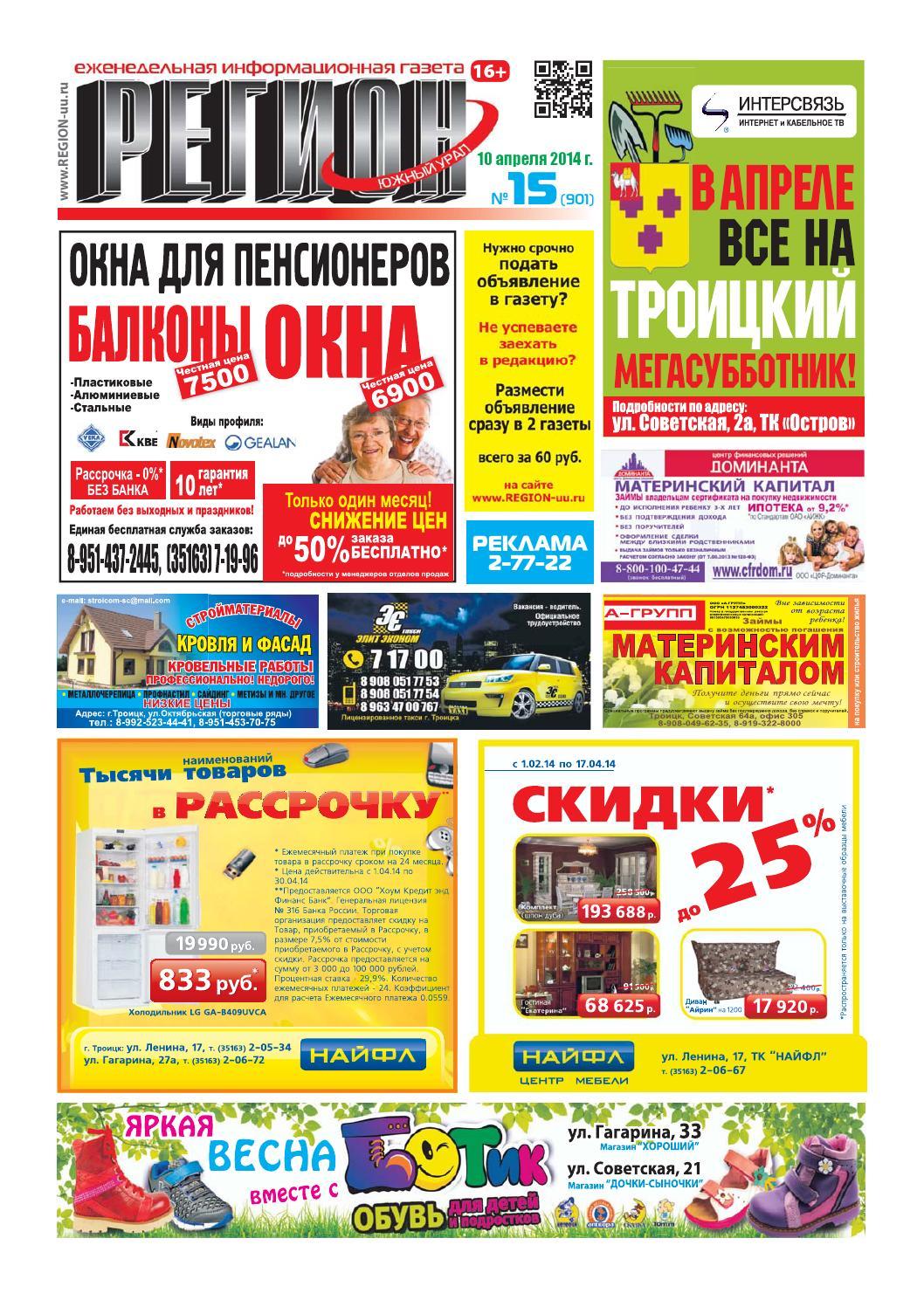 Микрофинансовые организации (МФО) в Серпухов (Московская обл.).