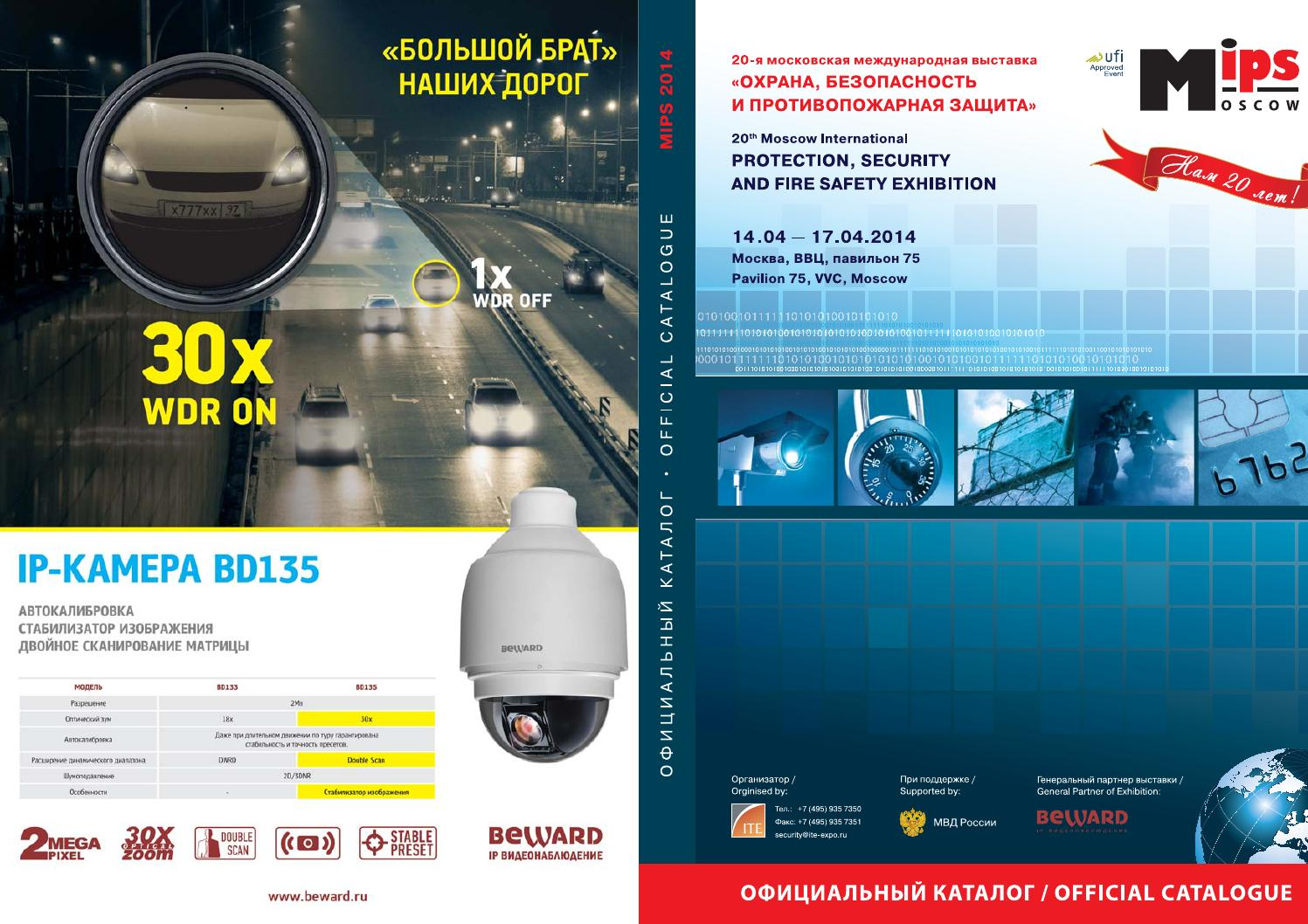 Mips 2014 Exhibition Catalogue By Sergey Kutuzov Issuu Large Image 3g Gps Dvr Circuit Board Turnkey Odm 4ch D1 Realtime