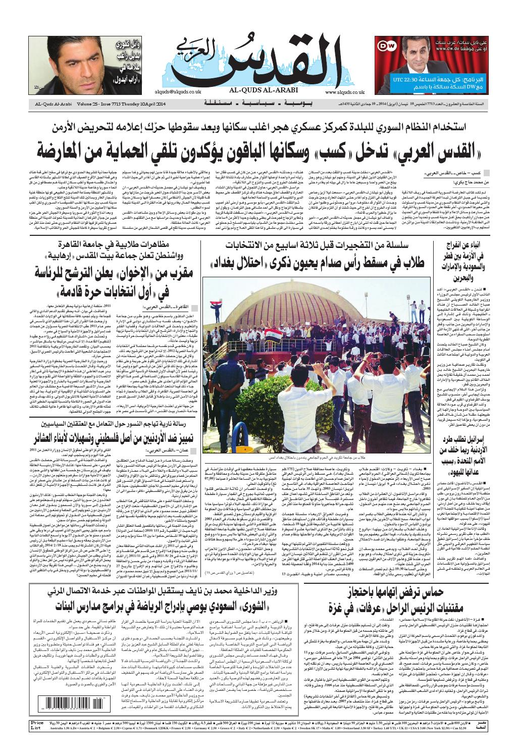 5482d728f صحيفة القدس العربي , الخميس 10.04.2014 by مركز الحدث - issuu