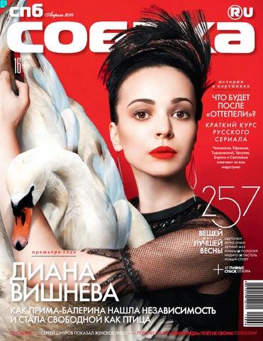 porno-balerina-sofiya-morozova-prosvechivayushie-soski-znamenitostey-fotki