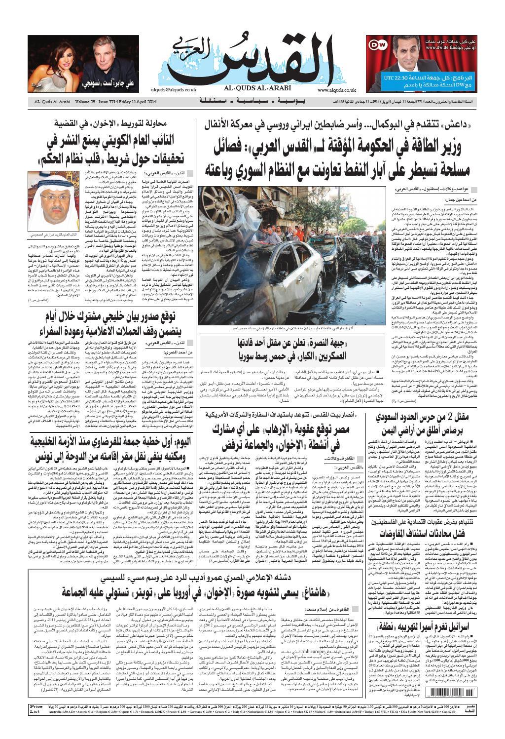0a77953a7df10 صحيفة القدس العربي