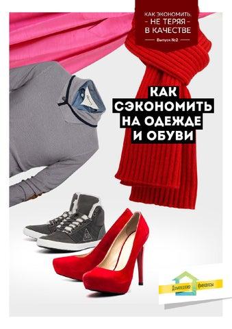 Как экономить на одежде by mdkarten - issuu 18c38cbeadb