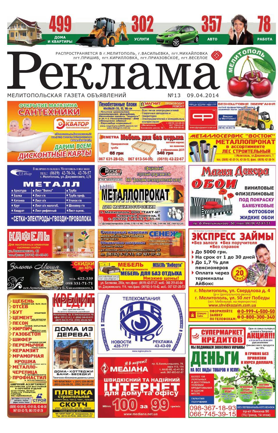 Reklama 13 09 04 2014 by Юрий Бобков - issuu 0f2b04b95da