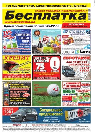 73f7790406d4 Besplatka lugansk 14 04 2014 by besplatka ukraine - issuu