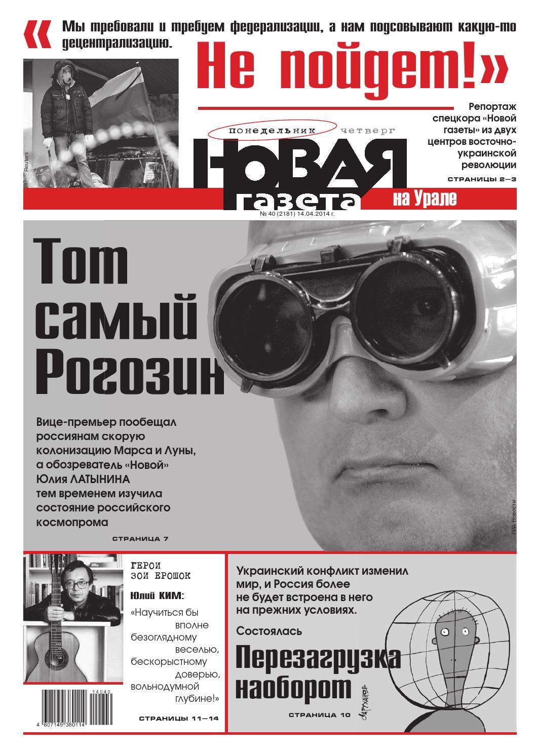 новая газета картинка
