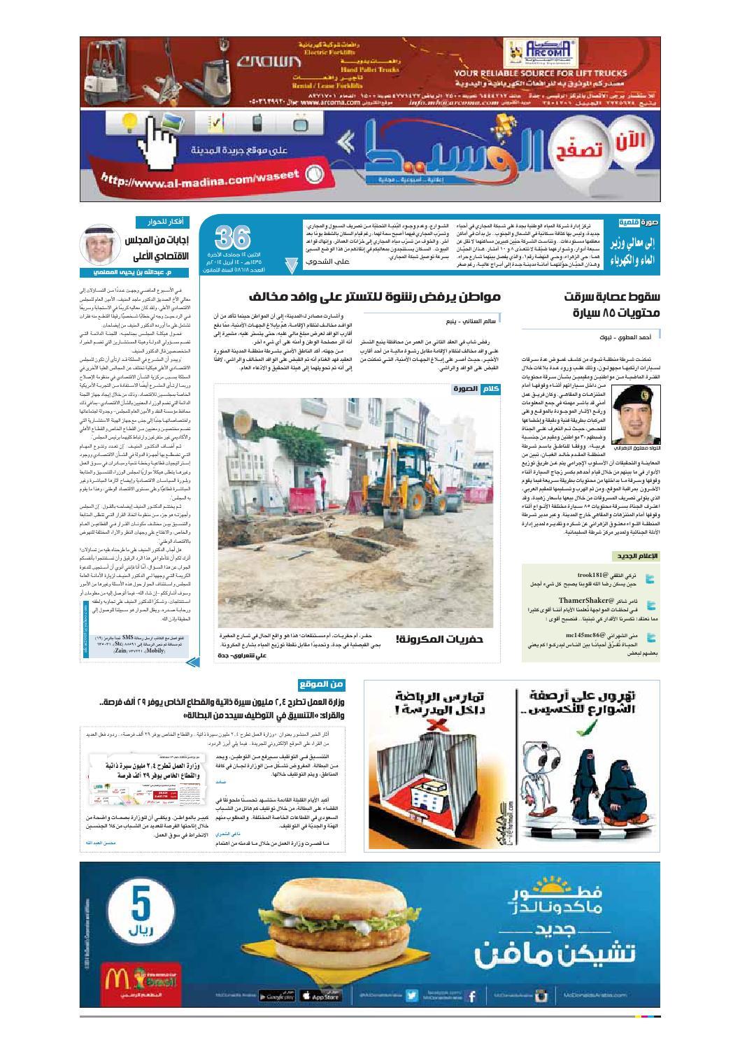 660da4d33 Madina 20140414 by Al-Madina Newspaper - issuu