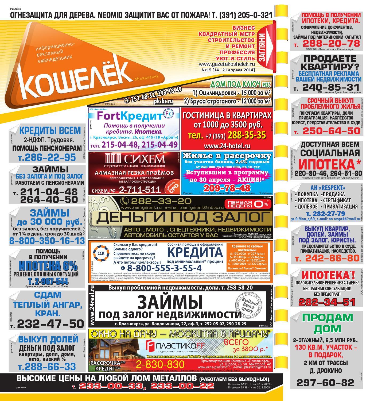 ecf642162 Koshelek 15 by Первая Полоса - issuu