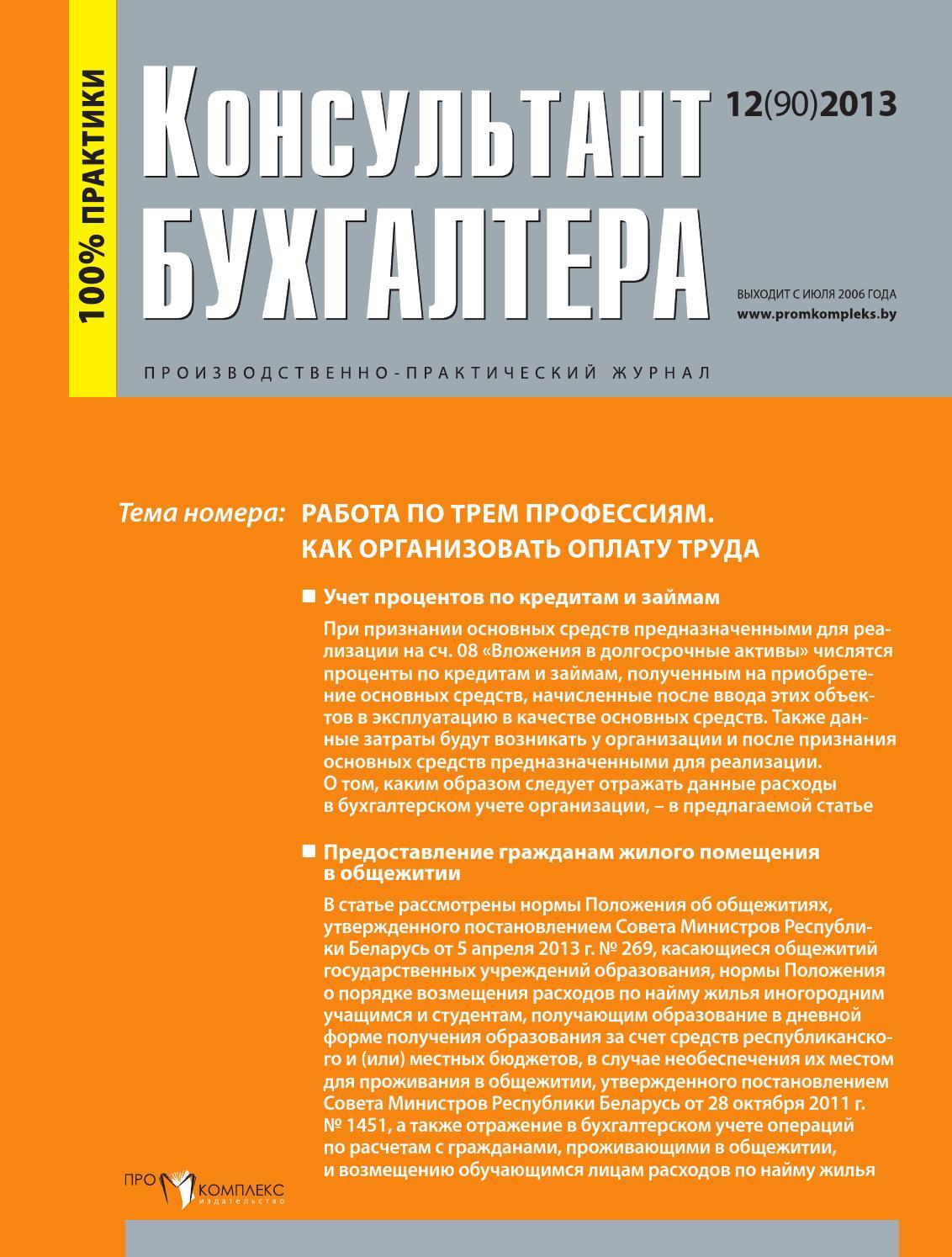 журнал по бухгалтерии для бюджетных организаций