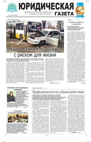 Товарищество с ограниченной ответственностью булаевский элеватор все об авто фольксваген транспортер т 4