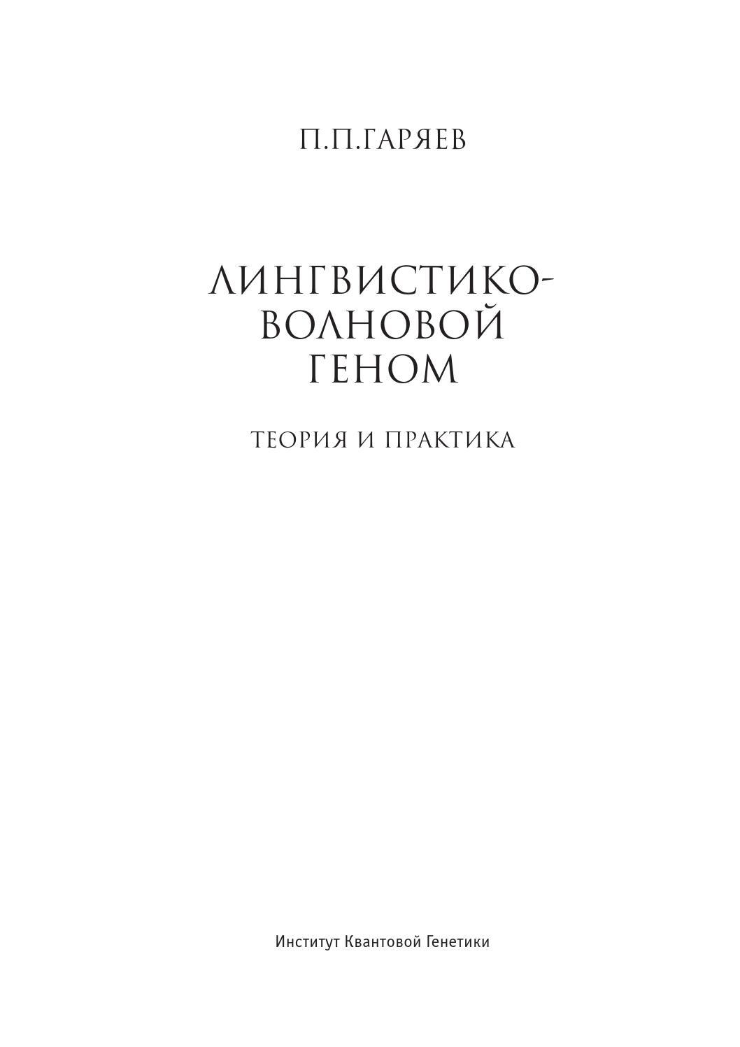ЛИНВИСТИКО-ВОЛНОВОЙ ГЕНОМ СКАЧАТЬ БЕСПЛАТНО
