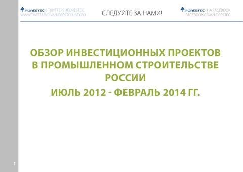 Компания февраль предпологает осуществить инвестиционный проект общей стоимостью 700 млн работа через интернет смоленск