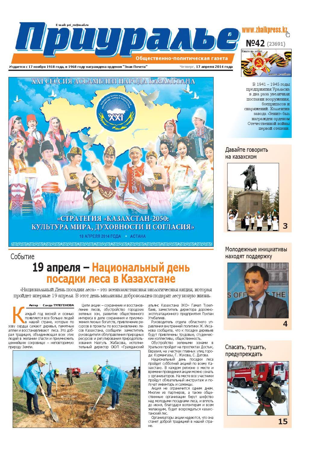 Приуралье газета монеты россии каталог фото цена
