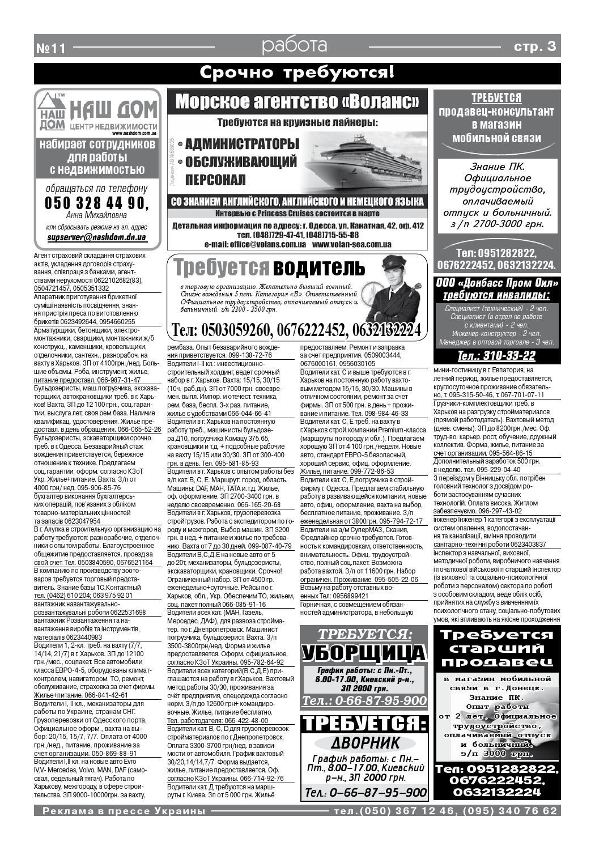 Знакомств харьков газета премер