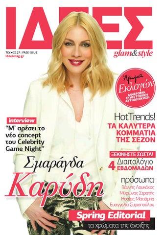 Idees27 by ΙΔΕΕΣ MAGAZINE - issuu 5527016f975