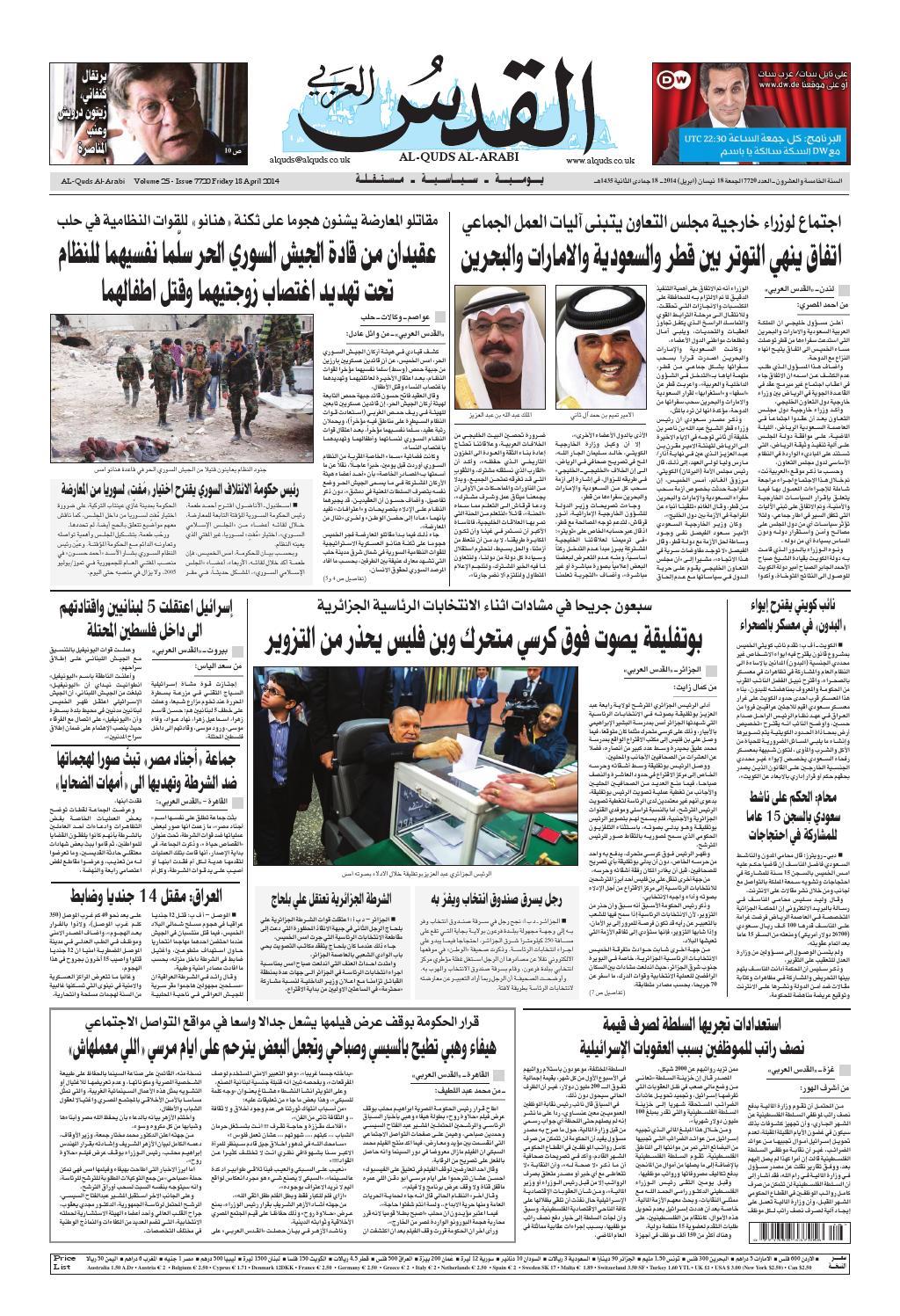 941fd405d صحيفة القدس العربي , الجمعة 18.04.2014 by مركز الحدث - issuu