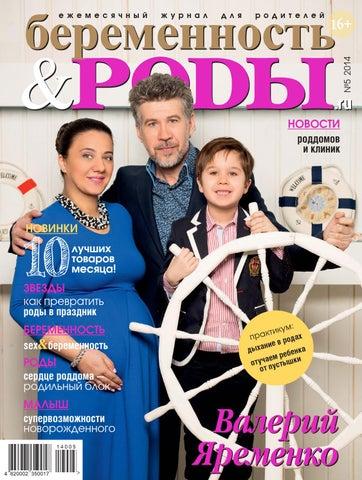61ae7764fa0 PODЫ.ru Спб 05 2014 by Беременность РОДЫ.ru - issuu