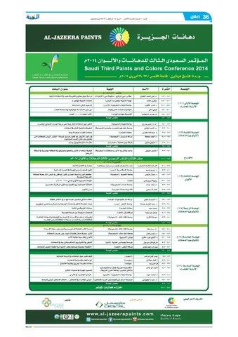 dc4deadafc1b1 Madina 20140420 by Al-Madina Newspaper - issuu