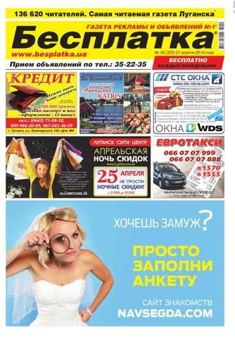 Денежные кредиты луганск