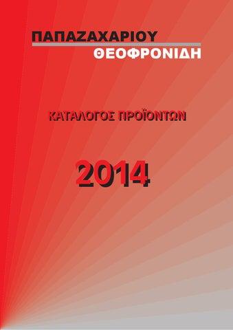 Catalogue by Papazachariou Theofronidi LTD - issuu 5c5cbf0007a