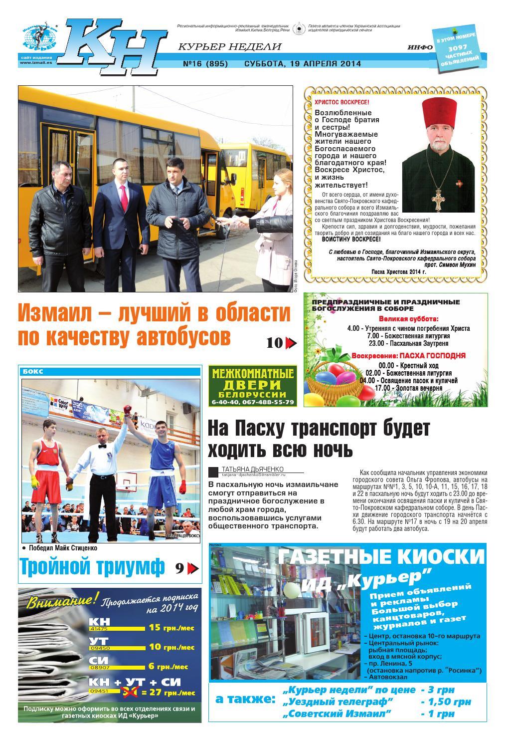 Курьер недели №16 за 19 апреля by Издательский дом