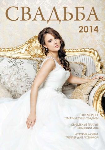 62481e8aa39 Свадьба 2014 by gazeta yat - issuu