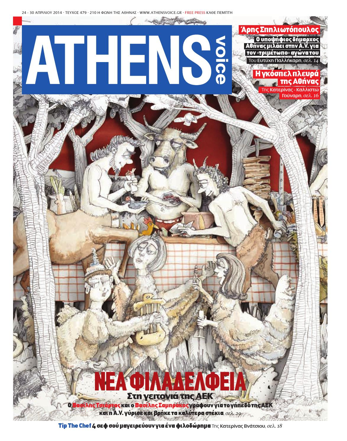 e5e5d4bcd0ac Athens Voice 479 by Athens Voice - issuu