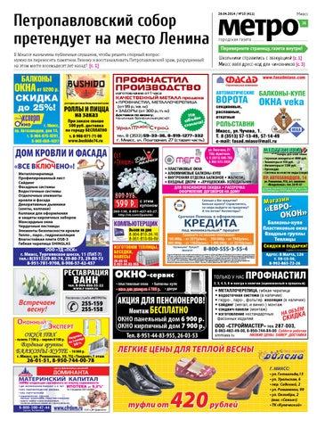 7e459ff5d13f Метро 74 №15 (65) by Газета Метро Снежинск - issuu