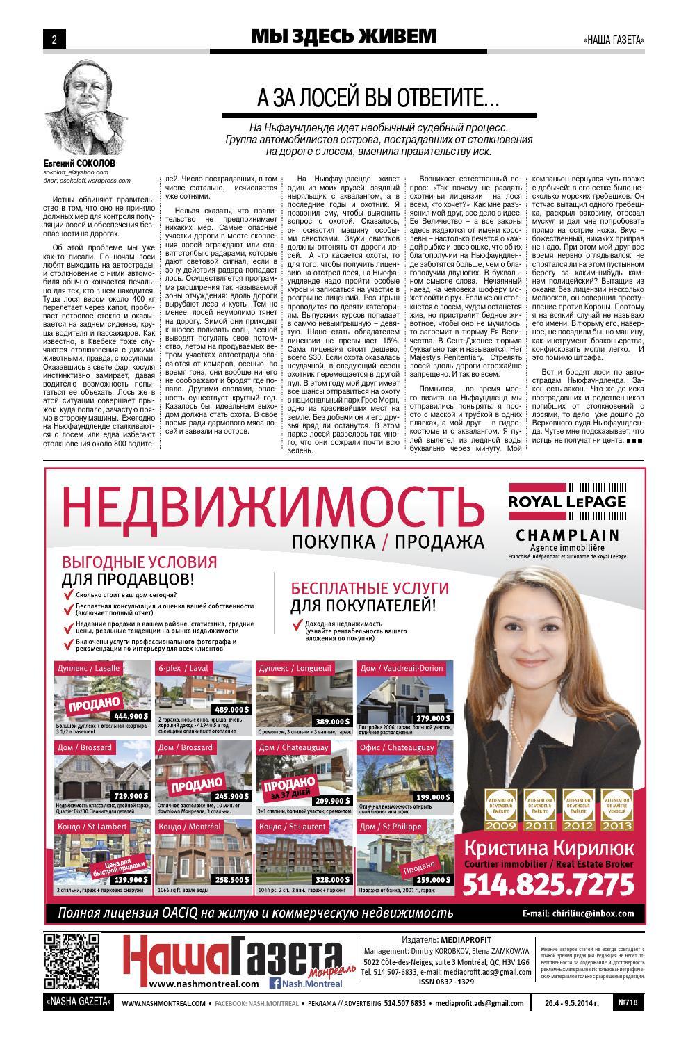 газеты россии названия