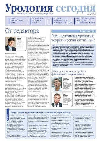 Газета Урология сегодня, №1-2014 (29) by dd111 - issuu