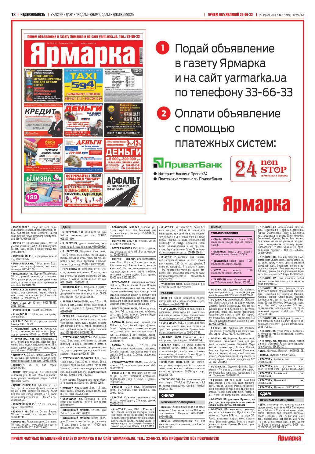 ярмарка рязань газета