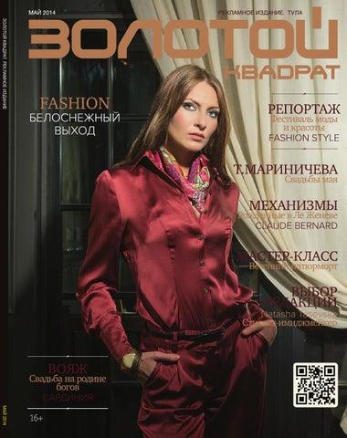 eddacf9b07b Май 2014 by Золотой квадрат - issuu