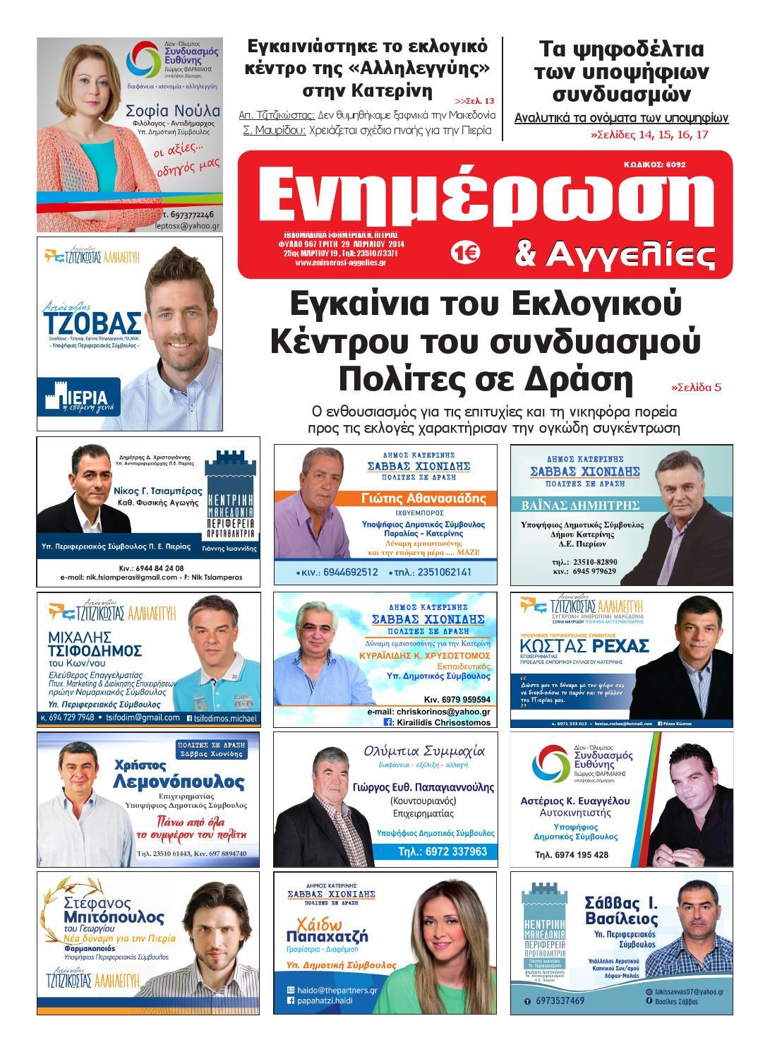 1ea2df55bb8 Enimerosi967 by Ενημέρωση & Αγγελίες - issuu