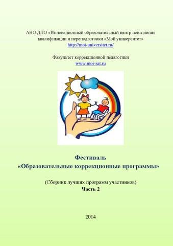 50822a4575f8 Сборник 2 фестиваля окп by Moi-universitet - issuu