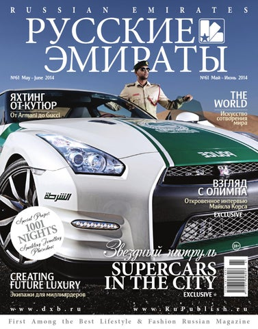 Russian Emirates Magazine     63   Sep - Oct 2014 by Russian ... ccbb182dbeb