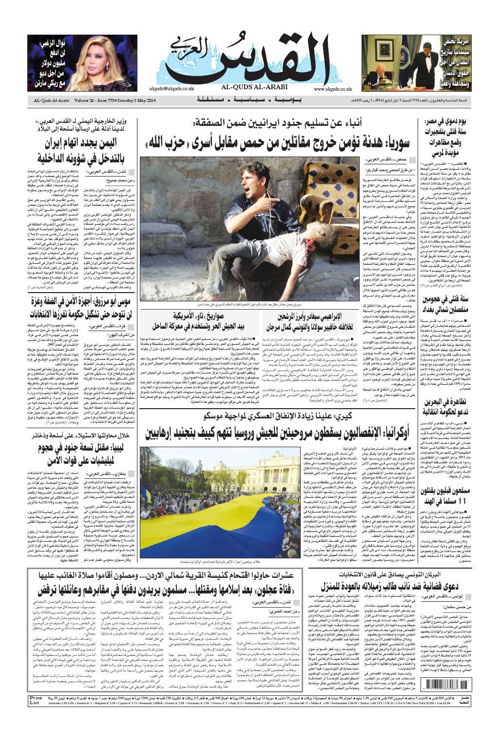 c3ff81931 صحيفة القدس العربي , السبت والأحد 03/04.05.2014 by مركز الحدث - issuu