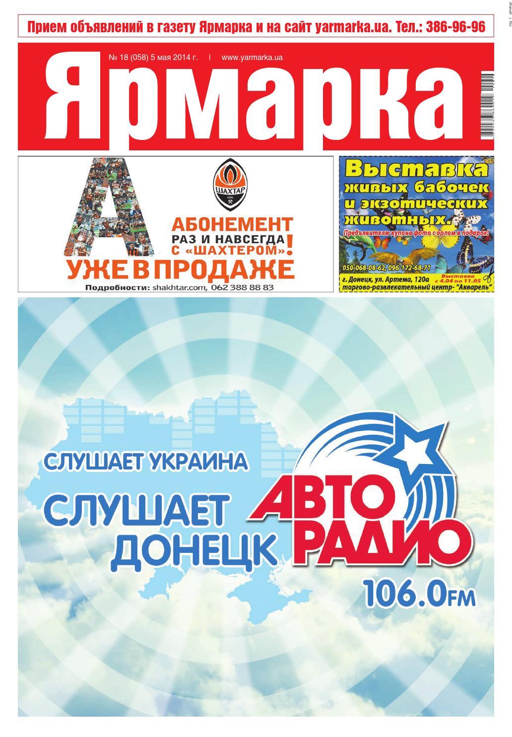 Калининграде ярмарка газета в знакомства